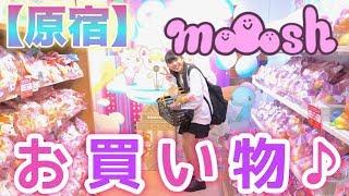 【原宿】新店舗のモッシュでお買い物♪