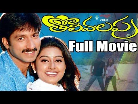 Tholi Valapu Telugu Full Movie | Gopichand, Sneha thumbnail