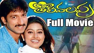 Tholi Valapu Telugu Full Movie | Gopichand, Sneha