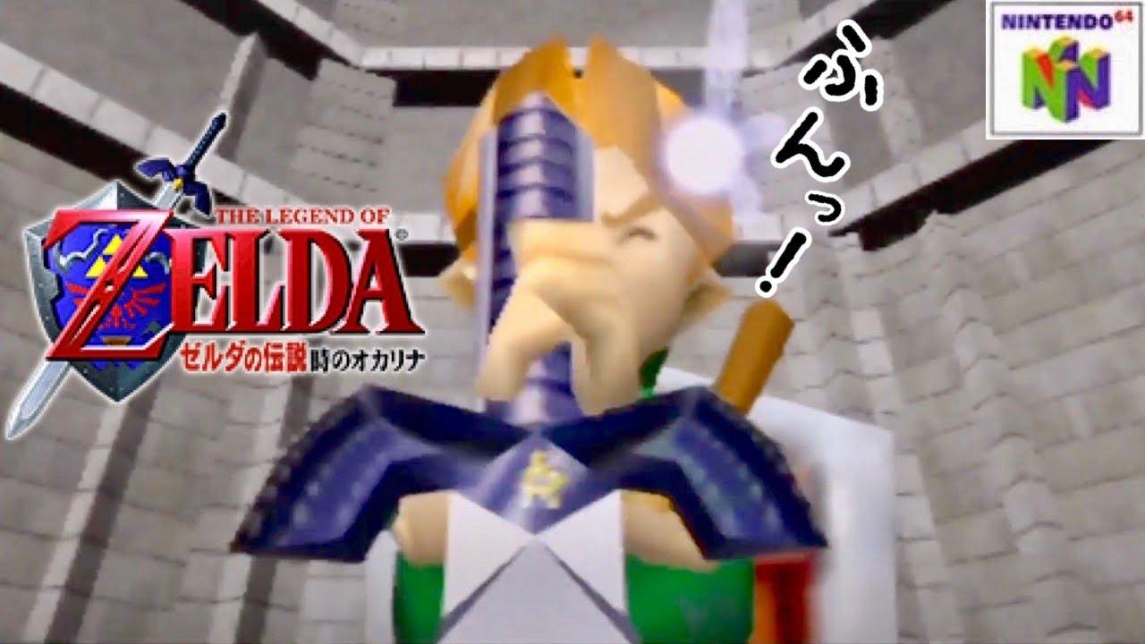 #3【ゼルダの伝説】時のオカリナ 64版「時の神殿」レトロゲーム実況LIVE