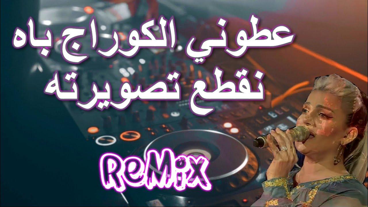 Download Rai Mix  عطوني الكوراج باش نقطع تصويرته 💔مين متصبرش عليا خسرت معايا بوركوا Remix DJ IMAD22