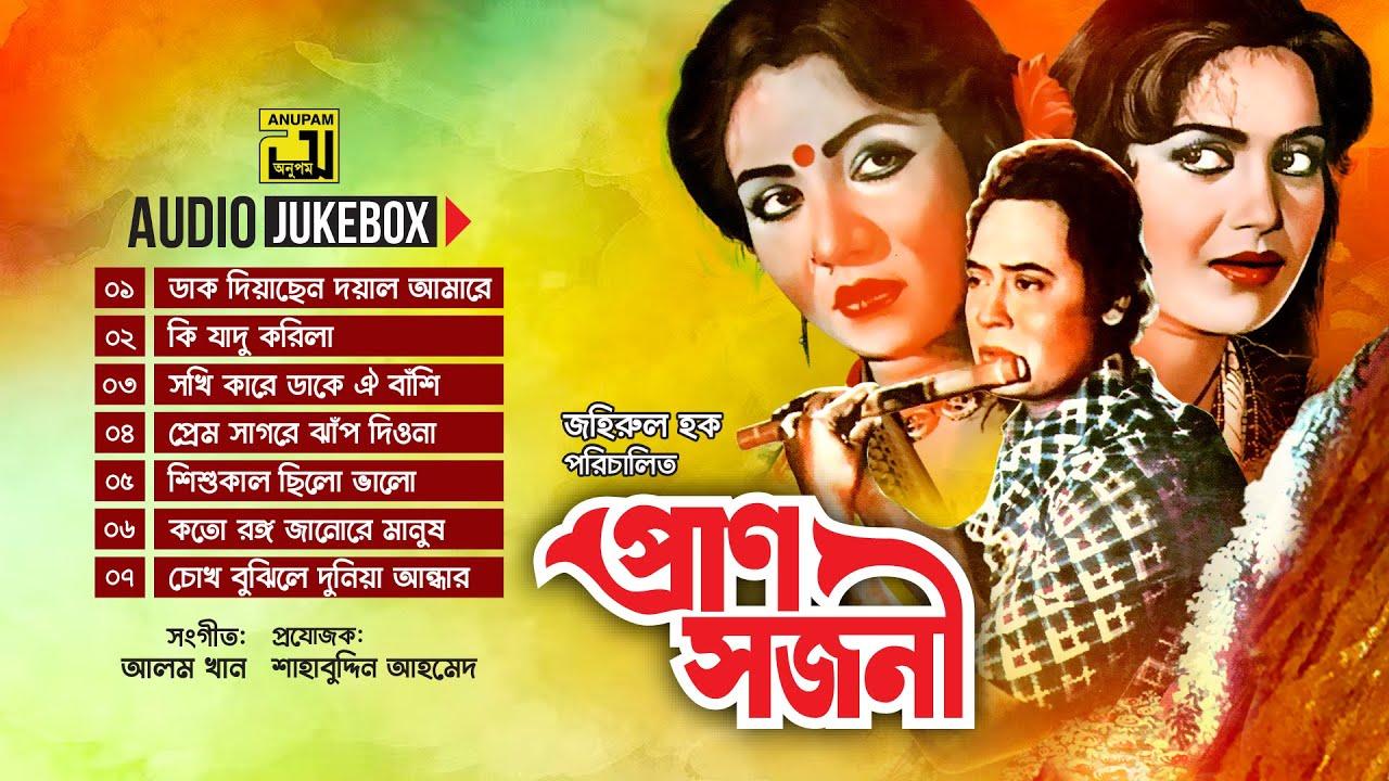 Download Pransojoni- প্রাণসজনী   Audio Jukebox   Full Movie Songs