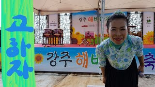 🍒고하자 품바🍒찜통 더위속에도 공연 굿🌻2018 강주 해바라기축제🌻첫날 오후공연7월21일 테마예술단( 능이)