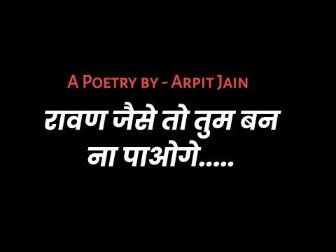 raavan-jaise-tum-ban-na-paoge---arpit-jain-|-reality-of-today's-human-|-storytelling-|-listen-poetry