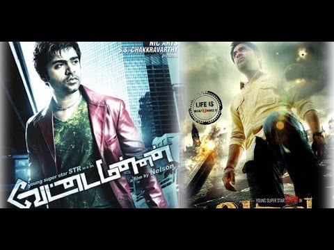 Simbu's Vettai Mannan Trailer To Release along with Vaalu Movie?