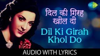 Dil Ki Girah Khol Do with lyrics | दिल की गिरह खोल दो | Lata Mangeshkar | Manna Dey | Raat Aur Din