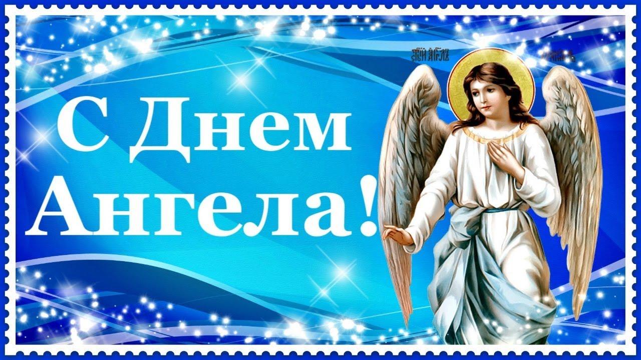 Поздравления с Днем Ангела в стихах 13