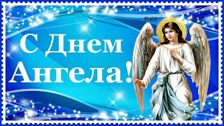 С Днем Ангела Хранителя спешу поздравить Вас!