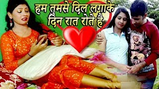 New Sad Song, Hum Tumase Dil Lagake Din Rat Rote Hai, Super Hit Bollywood Gana, Full HD Video
