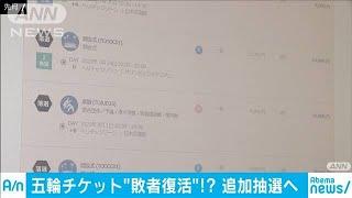 """東京五輪チケット 再び・・・ """"敗者復活戦"""" いつ?(19/07/04)"""