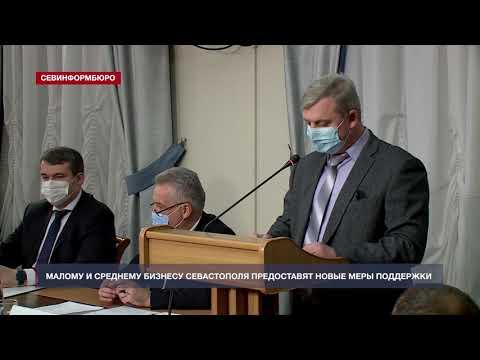 НТС Севастополь: Малому и среднему бизнесу Севастополя предоставят новые меры поддержки