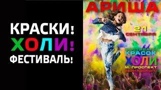 Как мы угорали на Фестивале Красок Холи. Арина Данилова (голос дети)