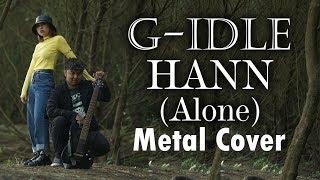 (여자)아이들 (G)I-DLE - 한 Hann (Alone) (Metal Cover) ft Vanya (Z-GIRLs)