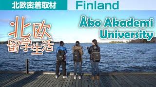【感動】自然豊かな環境で学ぶ学生たちが素敵すぎた・・・ フィンランド ヴァーサ Åbo Akademi University 【北欧】
