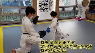 공수도온라인대회참가 (초등부) 대련 대한공수도 김서훈