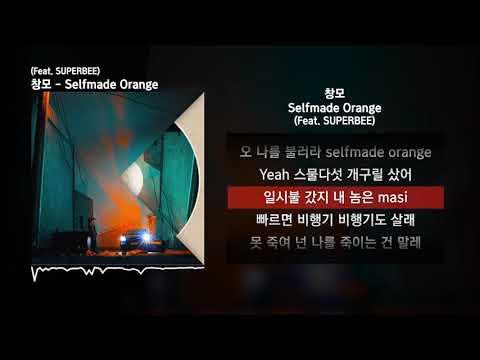 창모 (CHANGMO) - Selfmade Orange (Feat. SUPERBEE) [닿는 순간]ㅣLyrics/가사