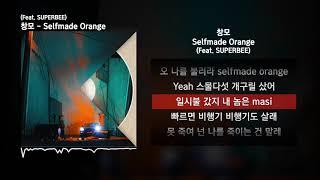창모 (CHANGMO) - Selfmade Orange…