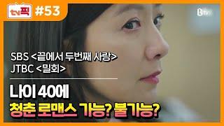 [tv 픽] 김희애 필모그래피 놓치지 않을 거예요! (…