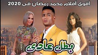 بطل عادى || أقوى أفلام محمد رمضان فى 2020