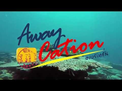 121160 Awaycation Centara Grand Island Resort & Spa Maldives