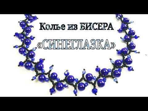 Красивое Колье из Бисера и Бусин СВОИМИ РУКАМИ / Necklace Of Busins And Beads!