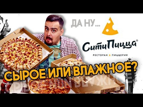 Доставка Сити пицца | Что-то с технологией!