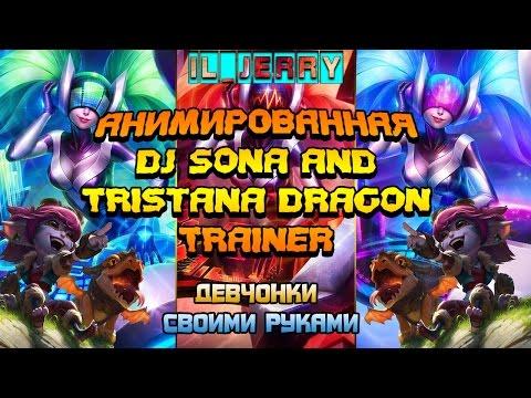 Dj Sona and Tristana - Как сделать анимированные обои самому!