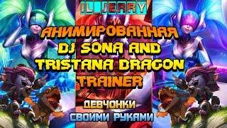 Dj Sona and Tristana - Как сделать анимированные обои самому!(В этом видео,я бы хотел поделится классной фишкой,которую,я открыл для себя совсем недавно. Возможно это..., 2015-12-07T08:47:37.000Z)