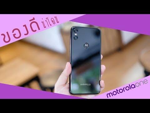 รีวิว Motorola One | มือถือ Android One ราคาโปร 3,990 บาท - วันที่ 13 Dec 2018