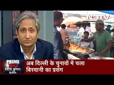 Prime Time With Ravish, Feb 04, 2020   Now Biryani The Prime Campaign Issue For Delhi Elections?