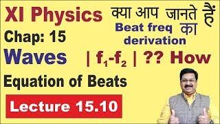 NCERT XI Physics Chap-15.10 | Equation of Beats | Analysis of Beats | Beats | Waves |