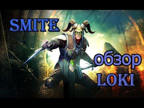 видео: smite   обзор бога loki