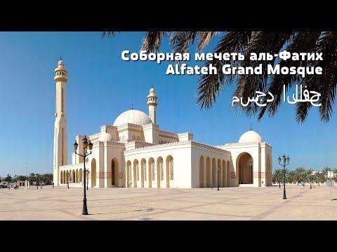 Бахрейн, Соборная мечеть аль-Фатих     مسجد الفاتح