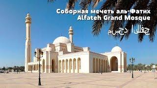 Бахрейн, Соборная мечеть аль-Фатих  |  مسجد الفاتح