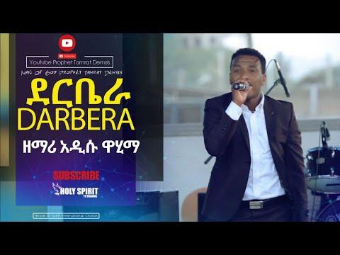 ዘማሪ አዲሱ ዋሂማ Addisu Wayima DARBERA Amazing Worship