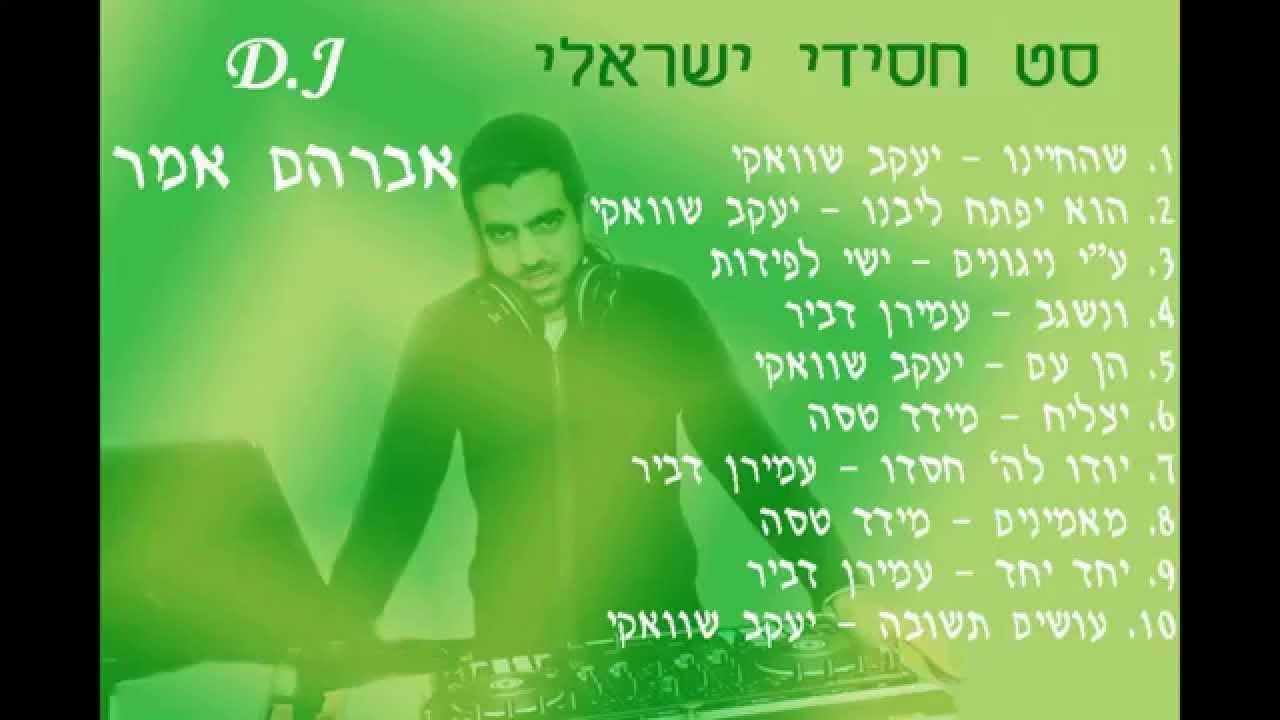 תקליטן דתי | סט חסידי ישראלי | DJ אברהם אמר