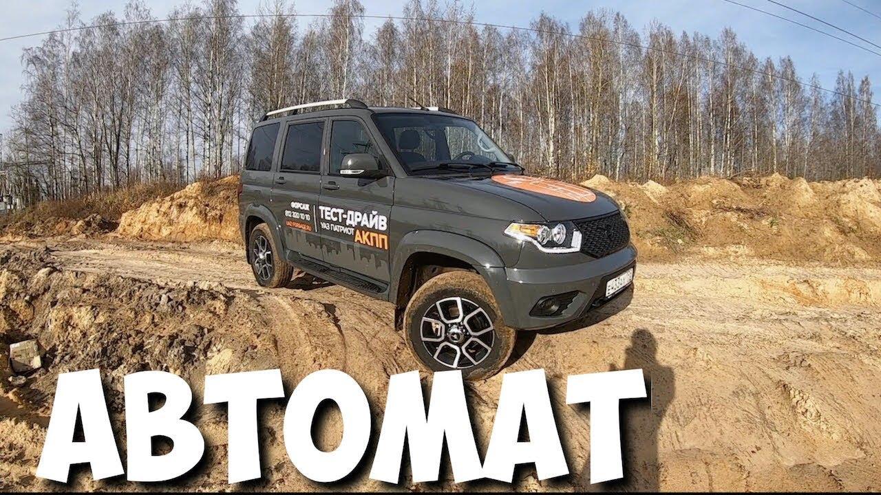 УАЗ Патриот АКПП / Patriot с автоматом тест-драйв - YouTube