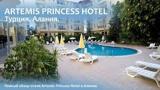 Artemis Princess Hotel| Обзор отеля В Алание.