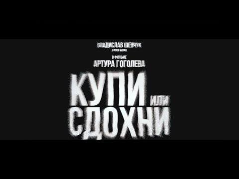Короткометражный фильм «Купи
