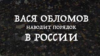 Вася Обломов наводит порядок в России!