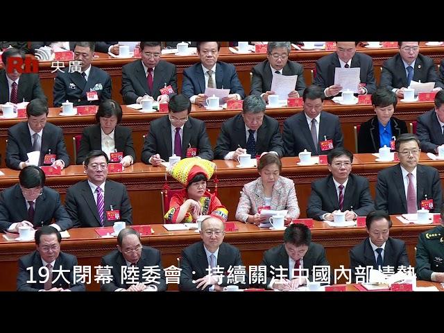 【央廣新聞】19大閉幕 陸委會:持續關注中國內部情勢