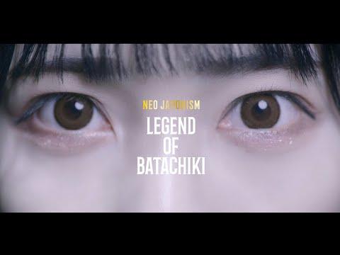 NEO JAPONISM 「LEGEND OF BATACHIKI 〜バタチキ伝説〜」Music Video