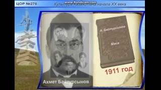 Культура Казахстана в начале XX века