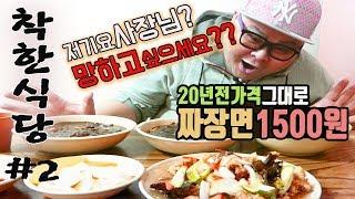 저가음식맛집 대폭발!! 짜장면1500원 짬뽕2500원! 탕수육까지~ 얼마나 먹는거야?! 인천맛집social Eatingshow Mukbang 食べ放送