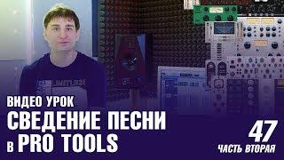 #47 Видео урок. Сведение песни в Pro Tools (2/3) (Как записать Хит #47)