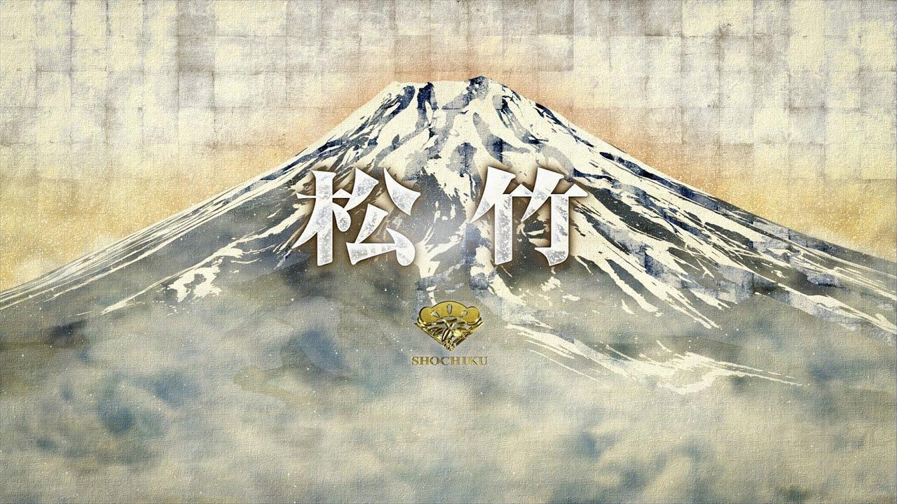 松竹オープニングロゴと松竹創業120周年のロゴを、 チームラボが制作 ...