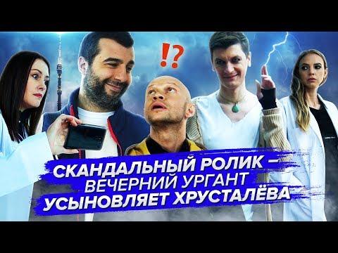 """Скандальный ролик - """"Вечерний Ургант"""" усыновляет Хрусталёва"""