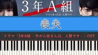 ドラマ『3年A組 −今から皆さんは、人質です−』喪失 Piano Cover