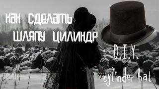 DimSi14 / Как сделать шляпу цилиндр  /  D.I.Y.  cylinder hat