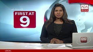 Ada Derana First At 9.00 - English News - 16.12.2017